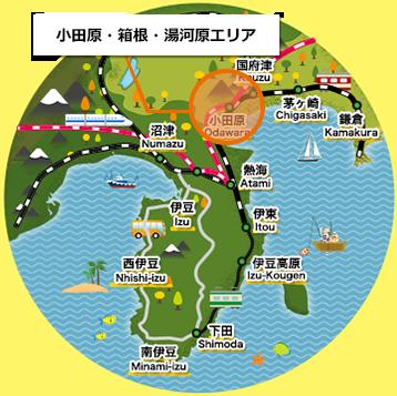 小田原・箱根・湯河原エリア